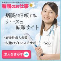 大阪で看護師の求人を探すなら